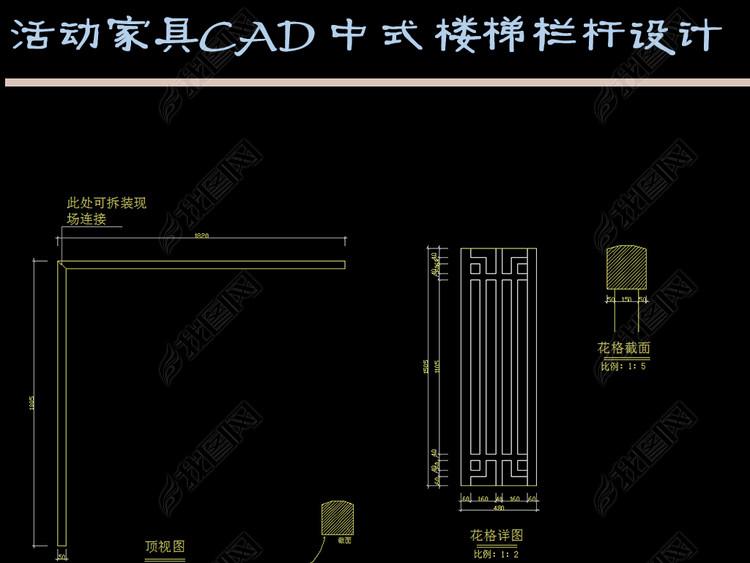 活体家具CAD图纸中式楼梯栏杆设计