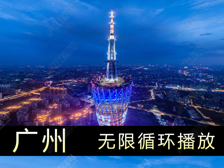 广州夜景循环播放led高清视频