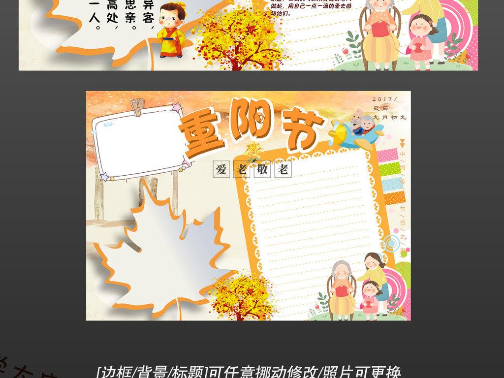 99重阳节敬老感恩卡通手抄报小报卡通边框