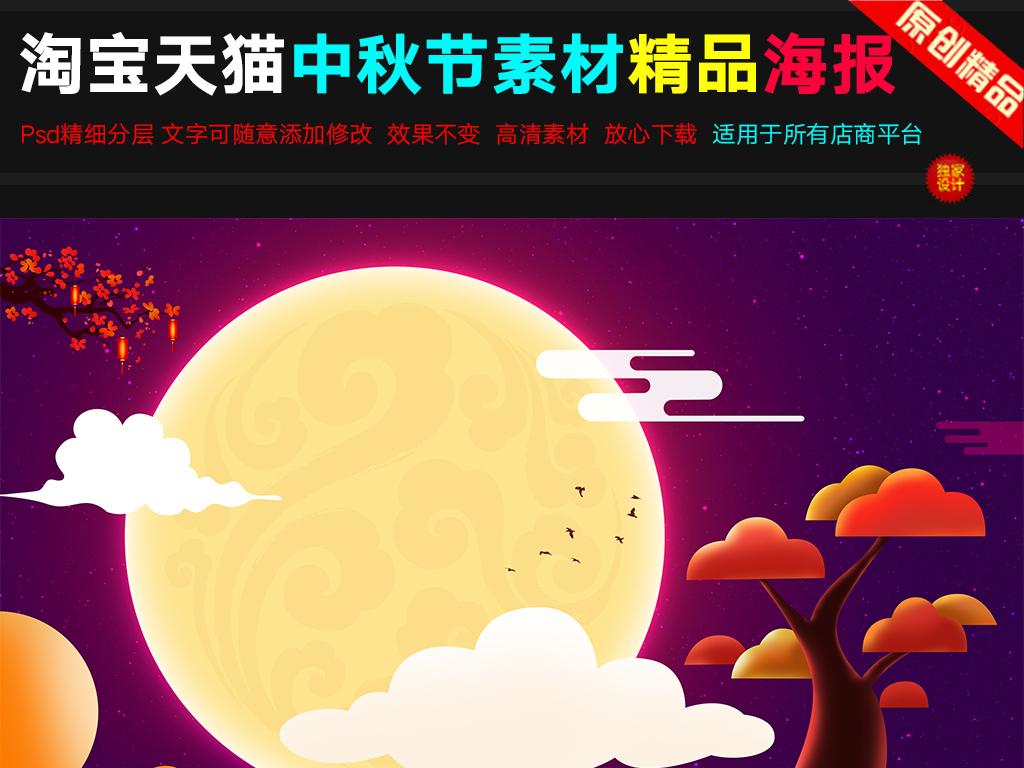 淘宝手绘中秋节海报背景中秋首页装修