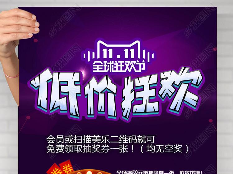 双11全球狂欢季低价狂欢海报