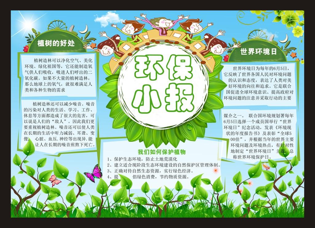 手抄报|小报 环保手抄报 保护环境手抄报 > 绿色环保小报  素材图片