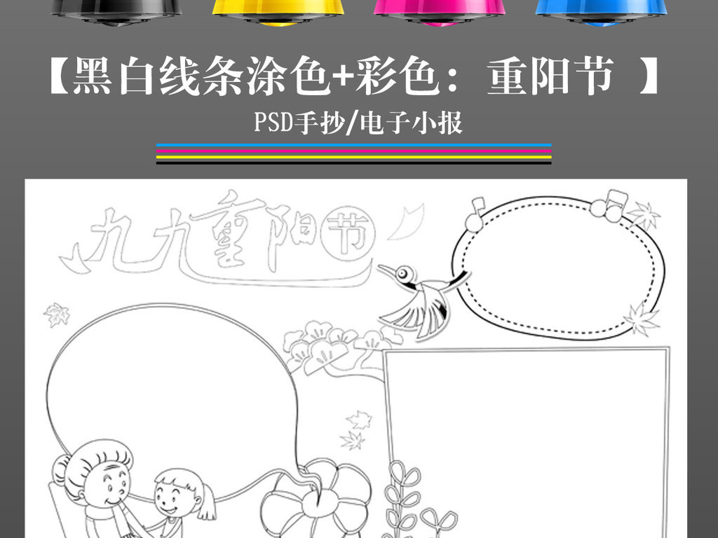 psd黑白线条涂色重阳节传统习俗手抄报电子小报图片素材 psd模板下