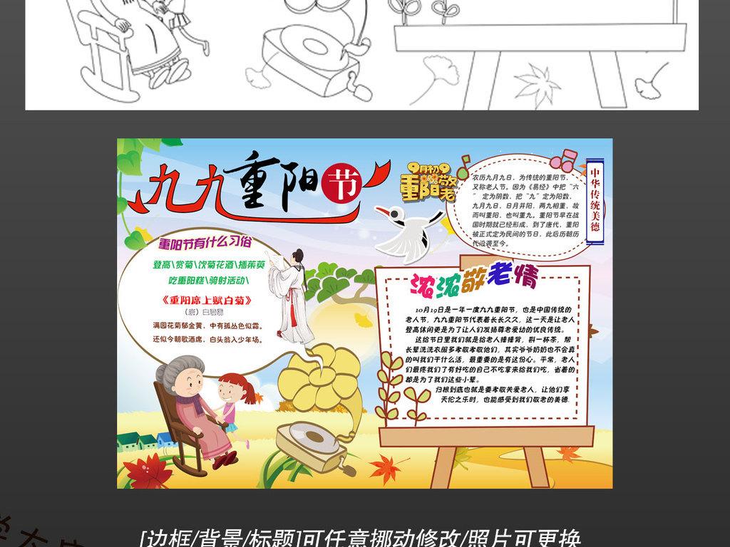 psd黑白线条涂色重阳节传统习俗手抄报电子小报图片下载psd素材 重