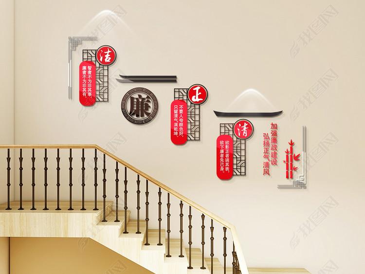 廉政文化墙古典文化墙中国风楼道文化墙