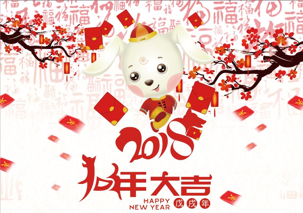卡通2018狗年大吉台历(图片编号:17083581)_2018狗年