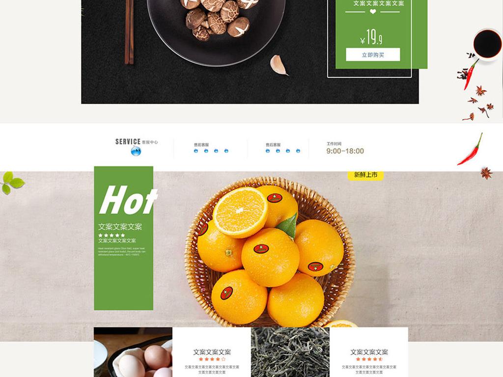 土特产食品淘宝首页模板
