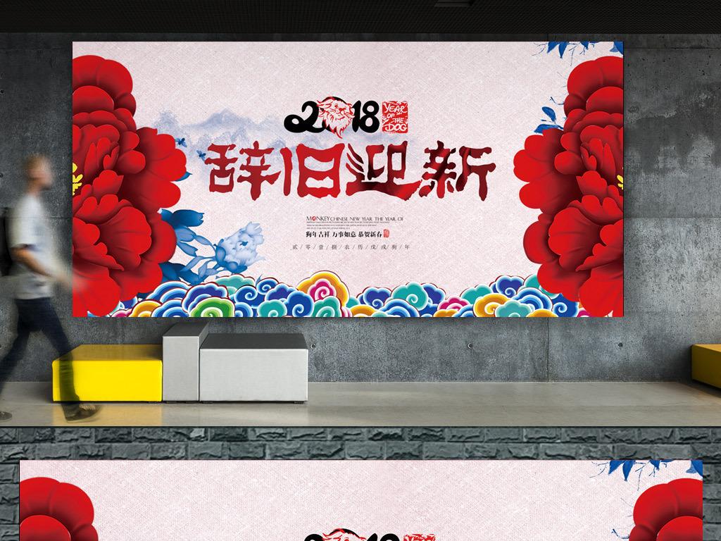2018狗年辞旧迎新春节海报展板