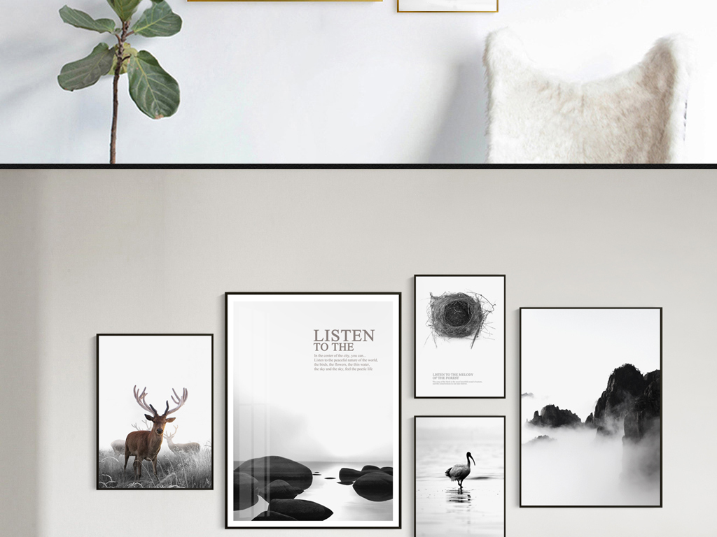 山水风景黑白画现代极简组合画