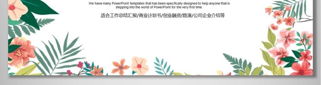 ppt 背景 背景图片 边框 模板 设计 相框 1024_272图片