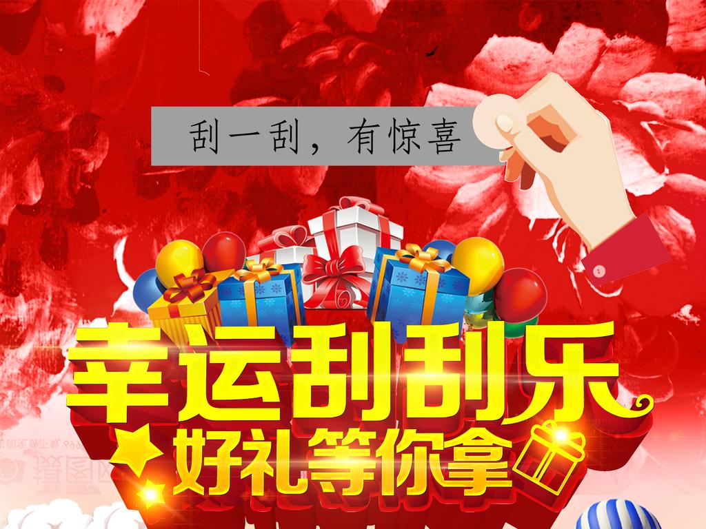 平面|广告设计 海报设计 pop海报 > c红色喜庆幸运大抽奖刮刮乐促销