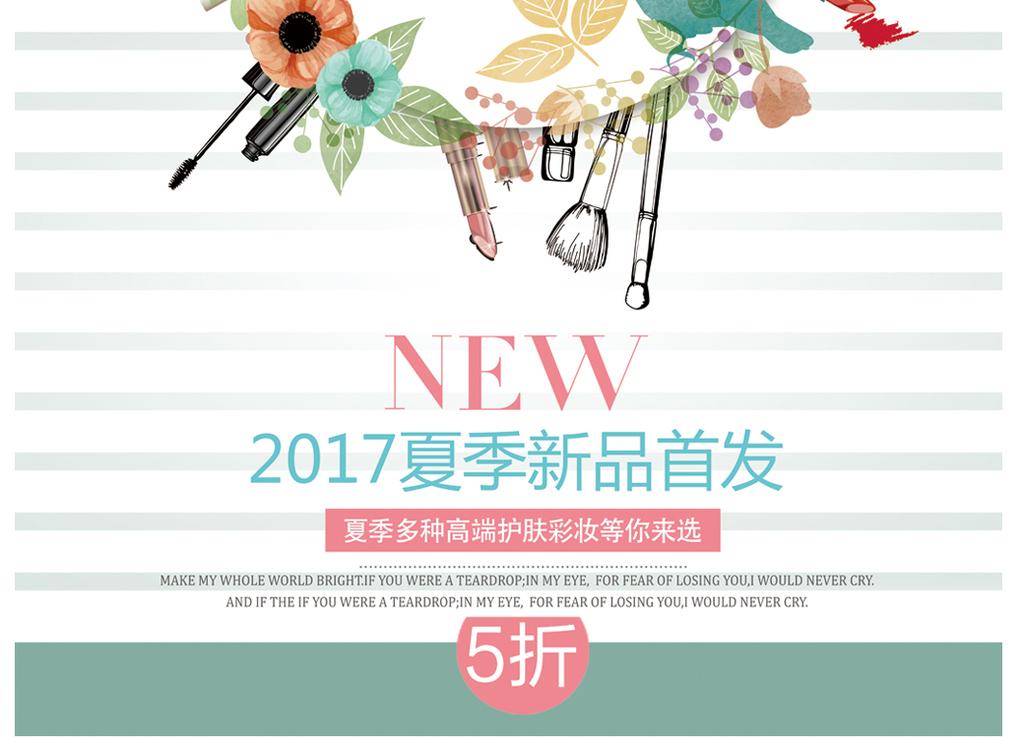 c唯美清新手绘夏季新品护肤化妆彩妆促销宣传海报psd模板