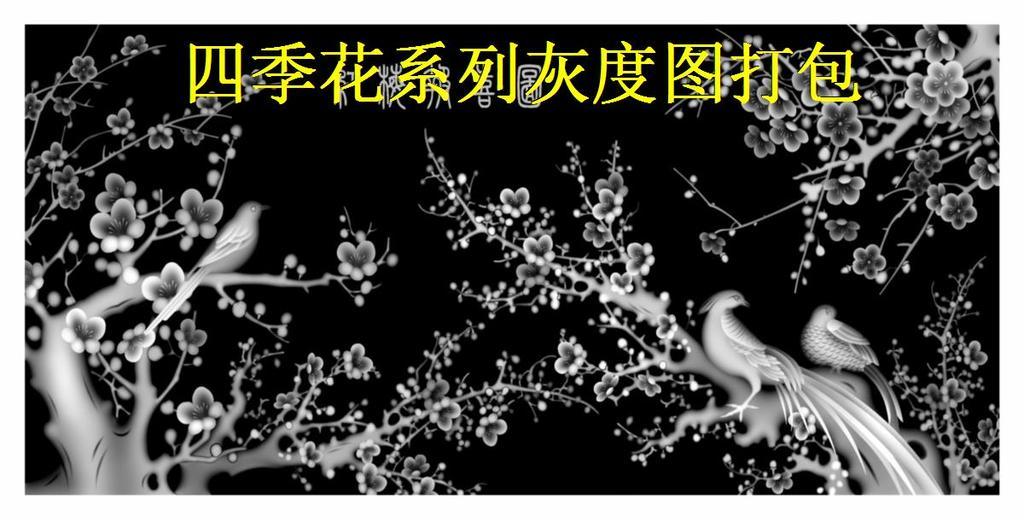 四季花系列灰度图BMP格式灰度图打包图片素材 模板下载 196.05MB 图片