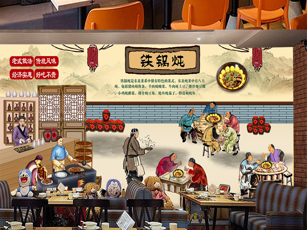 铁锅炖小吃店餐馆农家菜背景墙