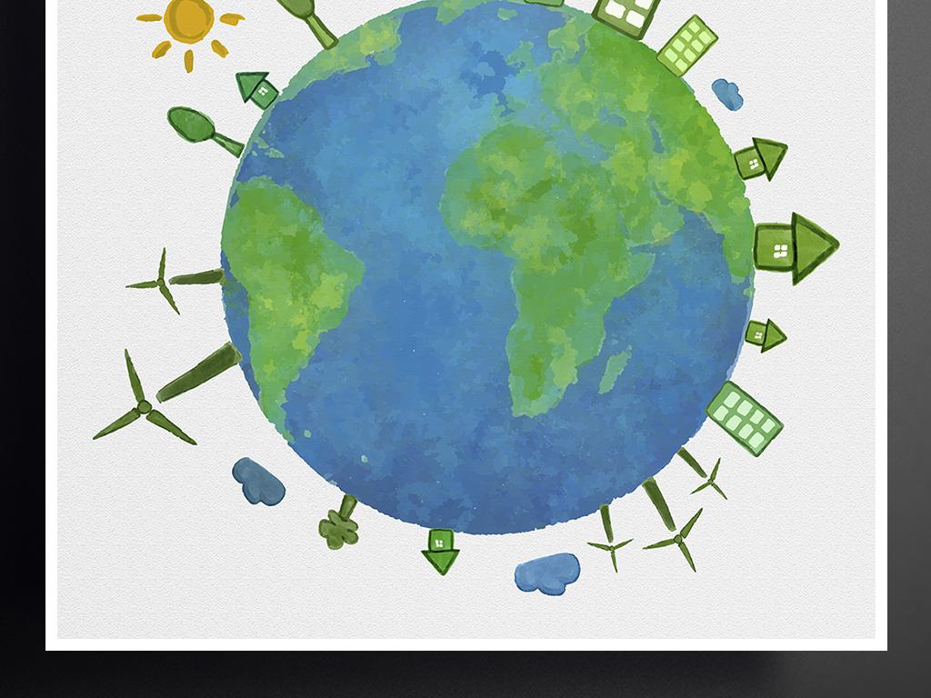 只有一个地球创意手绘环保海报