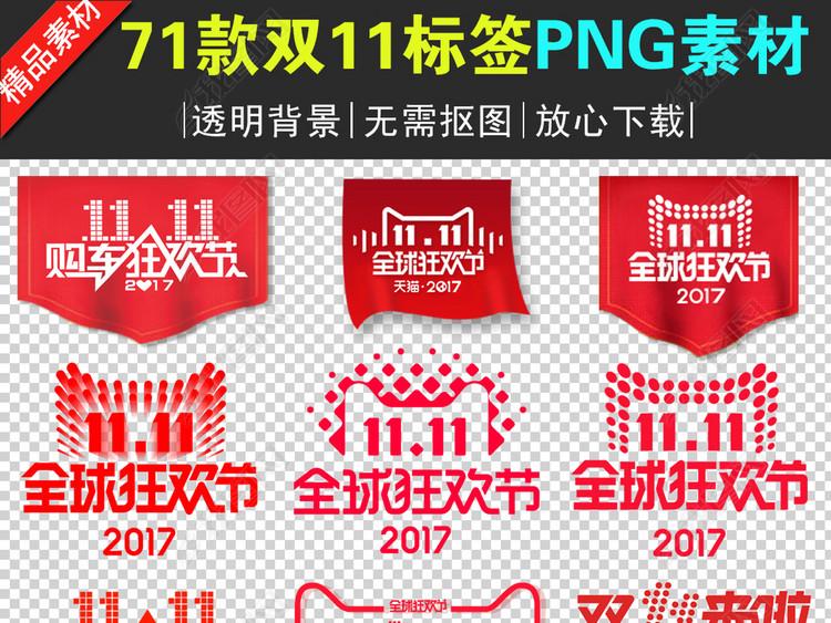 71款双11狂欢节标签促销标签PNG设计素材