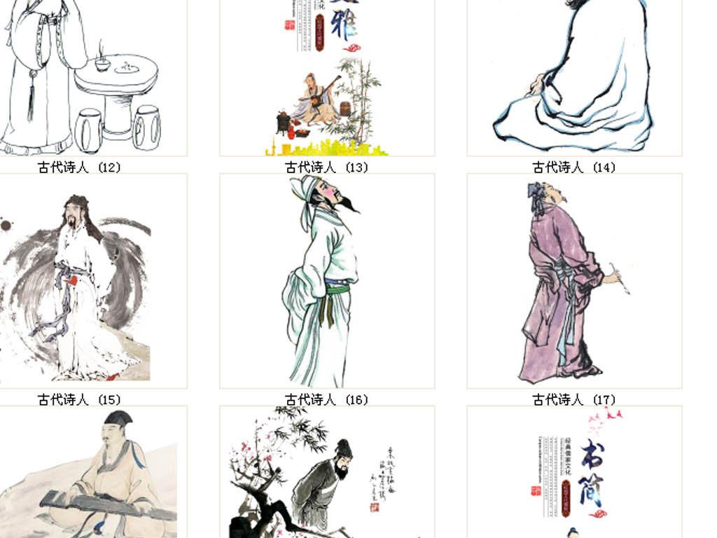 古代诗人古代人物中国古代古风人物