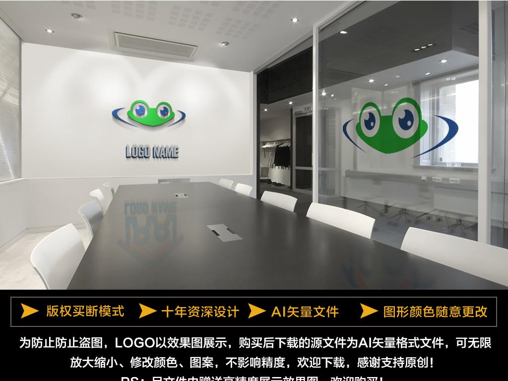 可爱青蛙LOGO标志设计
