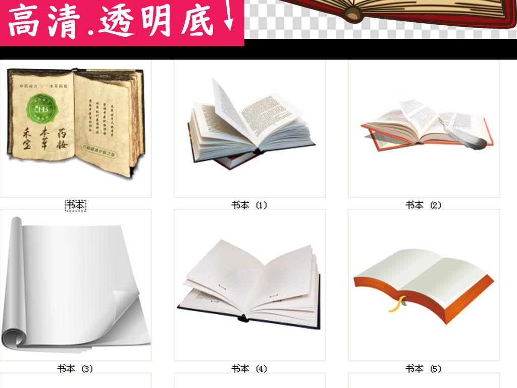 书本打开的书本古典书籍