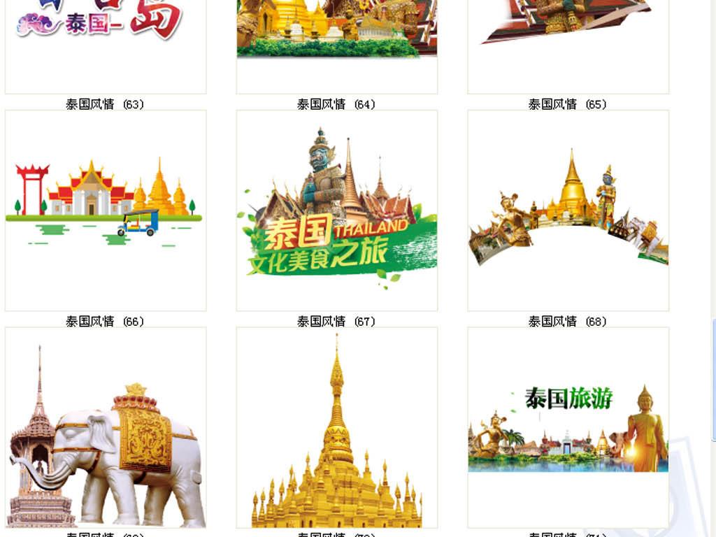 免扣元素 标志丨符号 其他 > 泰国文化建筑泰国元素泰国普吉岛  素材