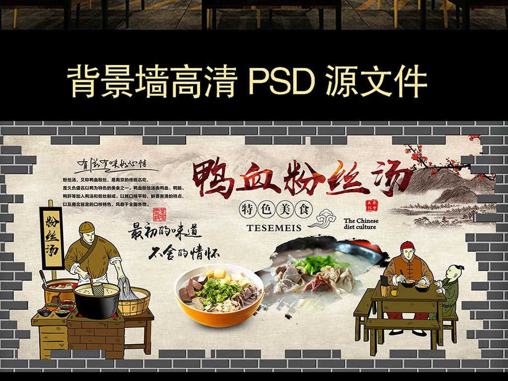 psd)古典手绘美食                                  餐厅餐馆小吃