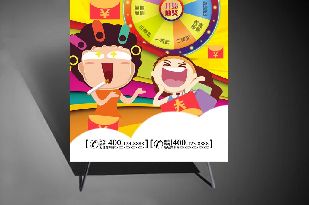 平面|广告设计 海报设计 pop海报 > c幸运大转盘购物抽奖活动x展架