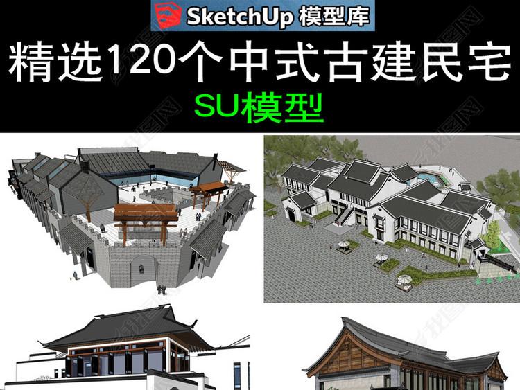 精选120个中式古建民宅SU模型