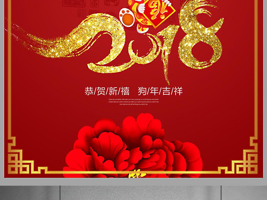 2018年春节封皮