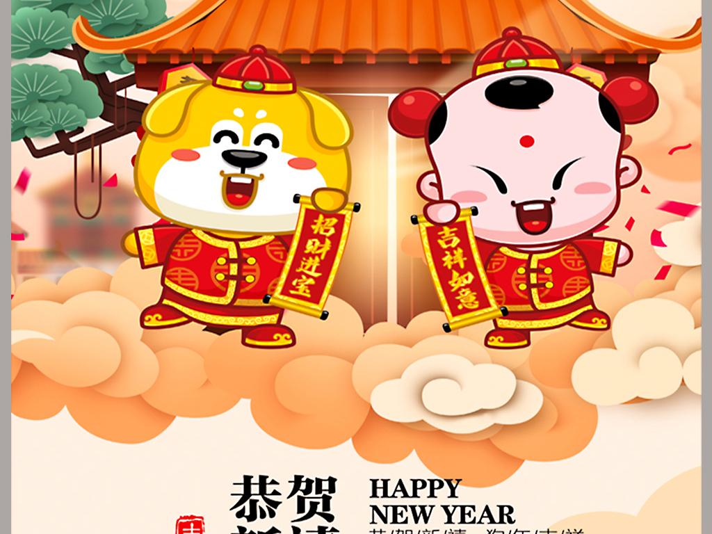 2018狗年卡通图片手绘