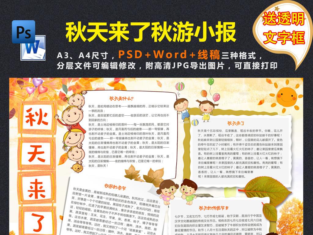 秋游小报秋天来了环保旅游手抄电子小报模板图片下载psd素材 其他