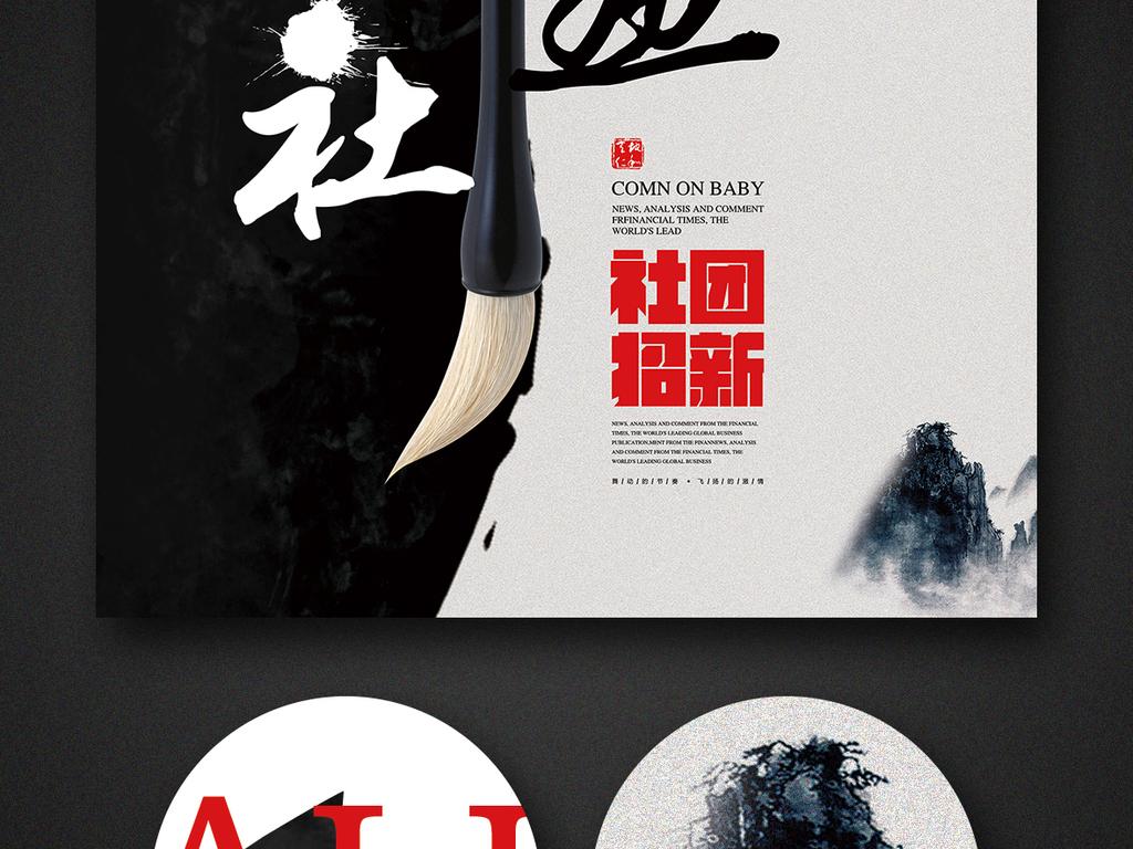 古典中国风书画社招新海报