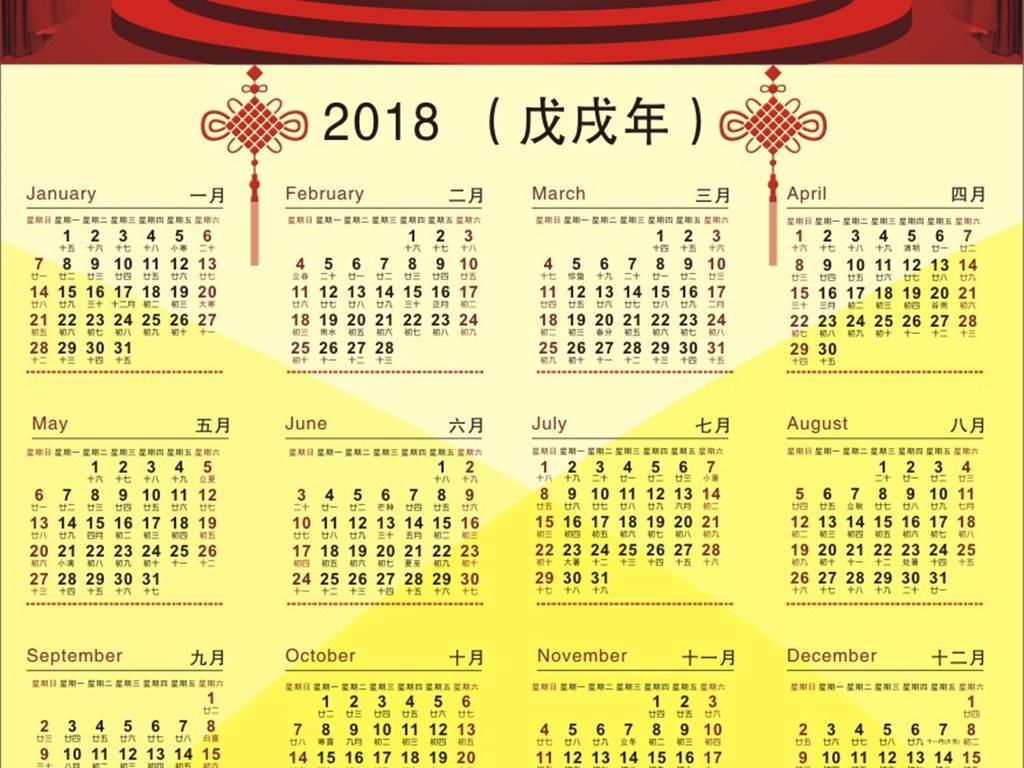 2018年日历挂历年历狗年春节海报模板 位图, cmyk格式高清大图,使用图片