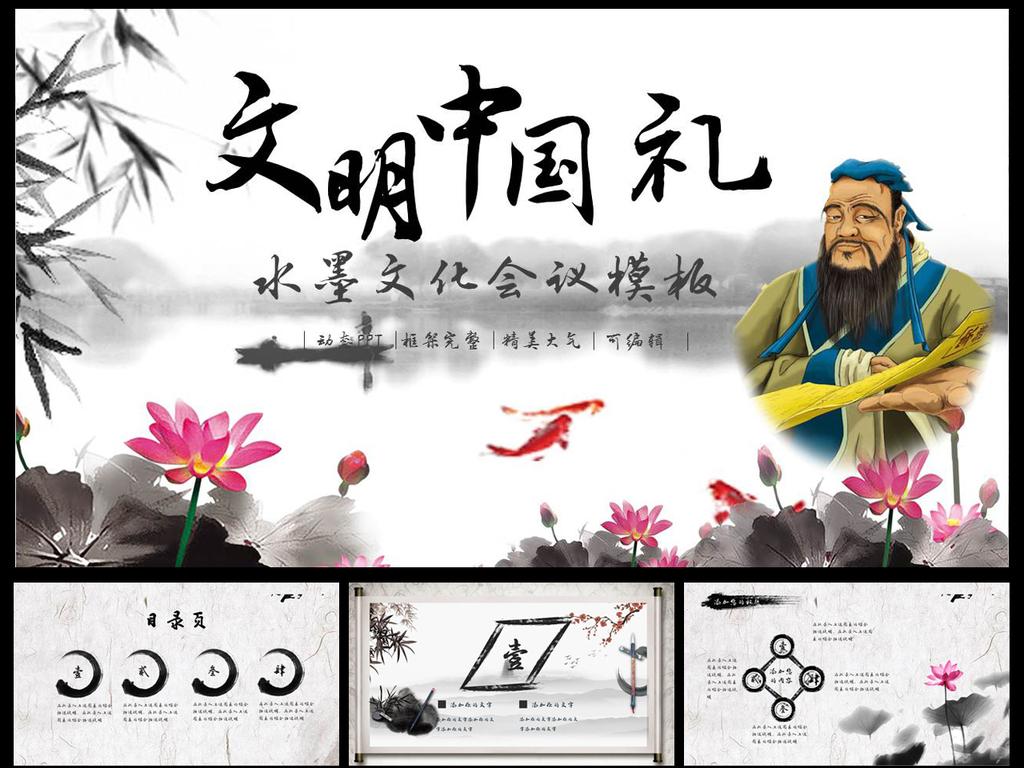 传统礼仪传统文化动态ppt模板