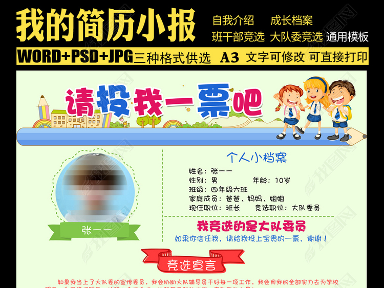 word版大队委员竞选海报小报