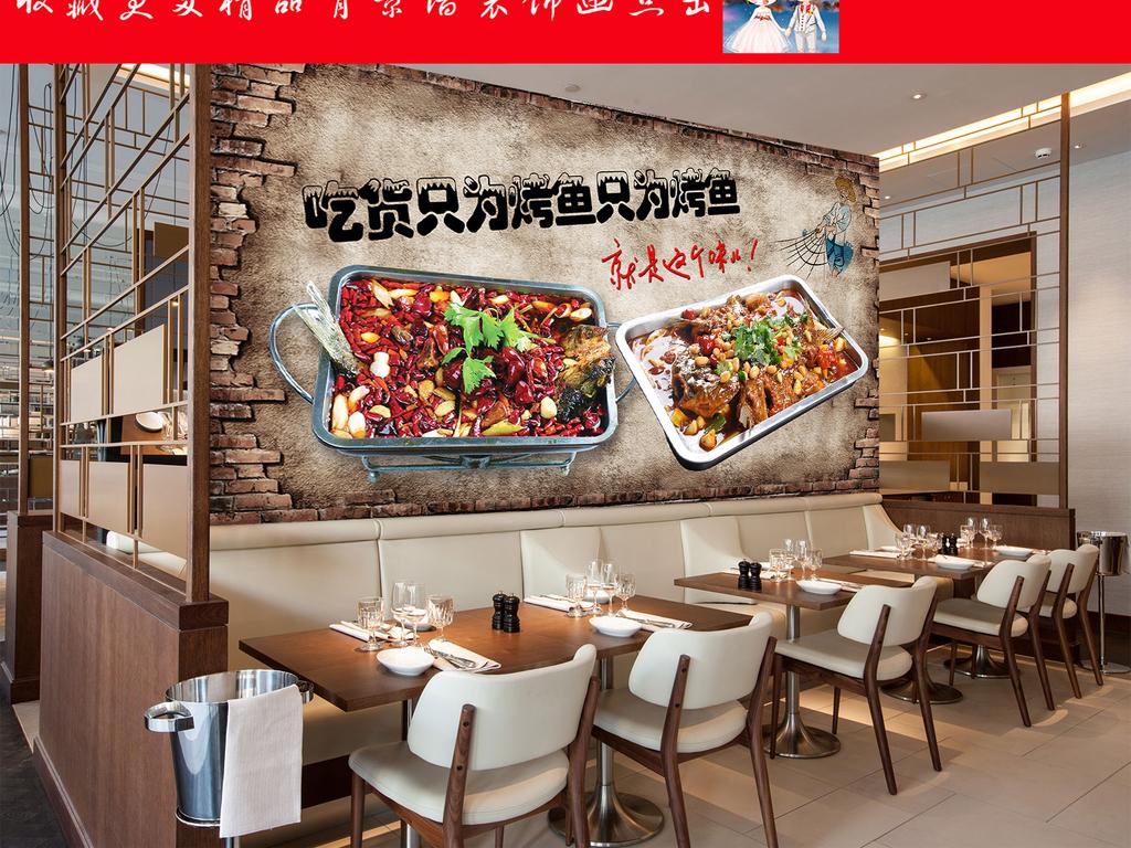 手绘复古烤鱼背景墙