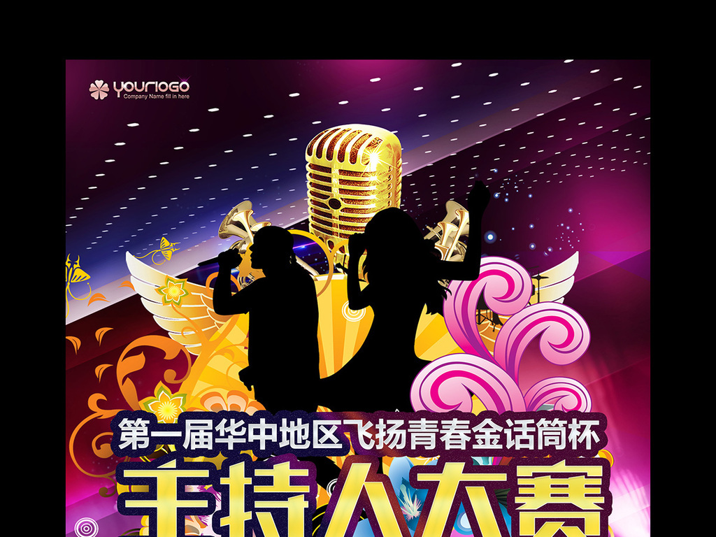 主持人大赛海报模板|ktv唱歌比赛海报