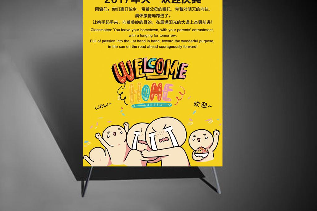 c创意开学季欢迎新同学学校海报x展架psd模板