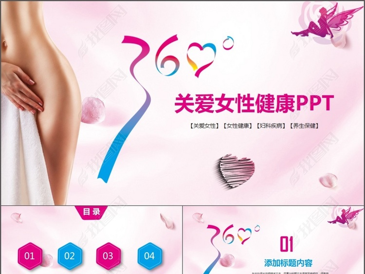 360度呵护女性关爱女性健康ppt模板