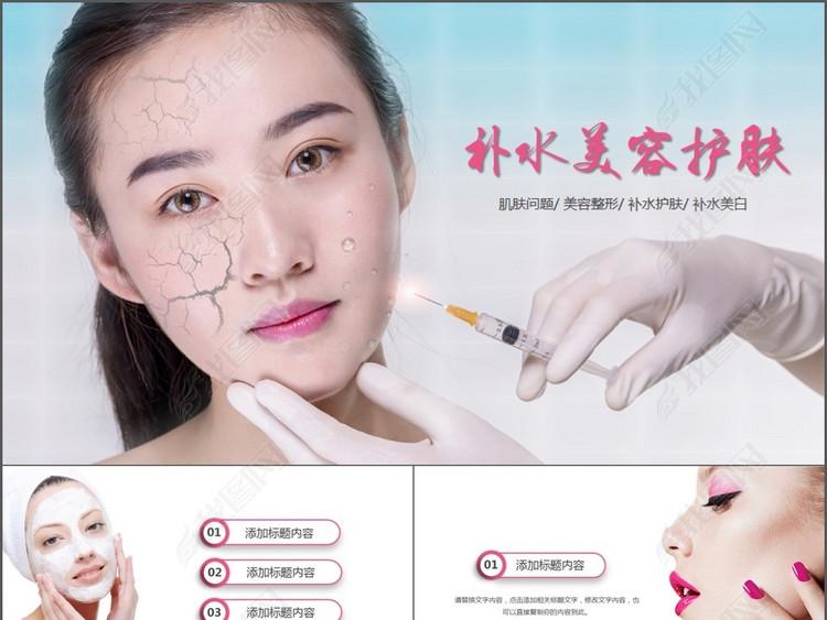 补水美容护肤解决肌肤问题PPT模板