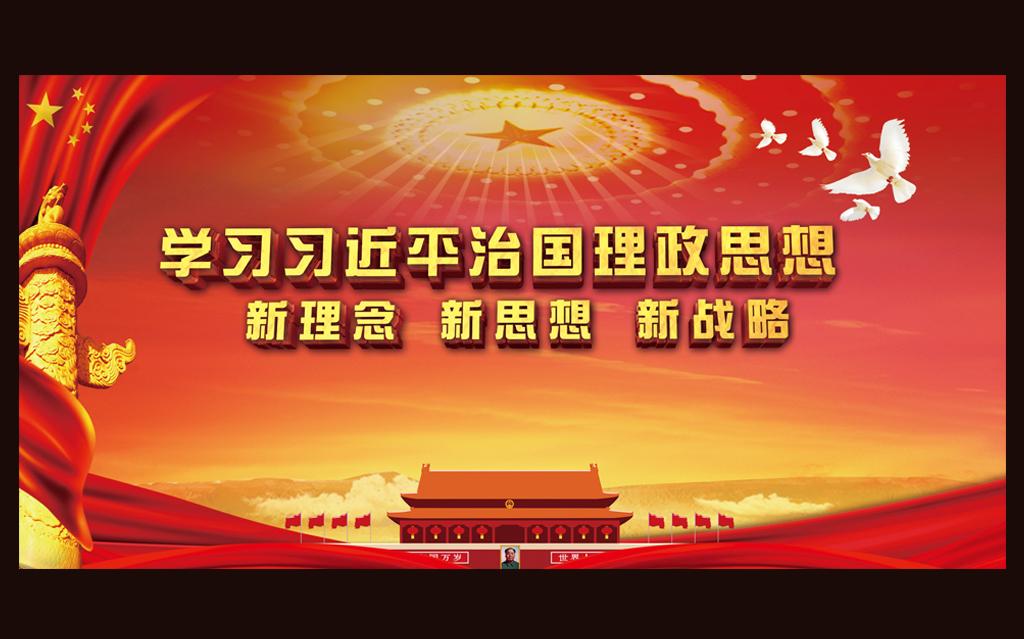 下载理_治国理政展板图片设计素材_高清psd模板下载(88.84mb)