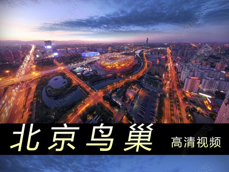 北京鸟巢傍晚实拍led高清视频