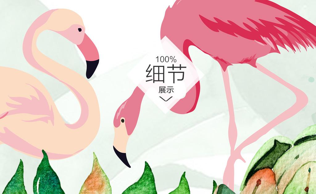 北欧小清新火烈鸟龟背叶子背景墙壁画