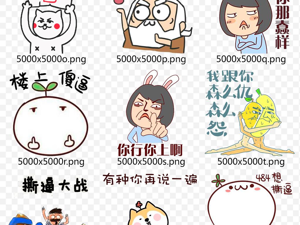 图网提供独家原创装逼撕逼网络表情包微信qq聊天搞笑表情正版素材下载图片