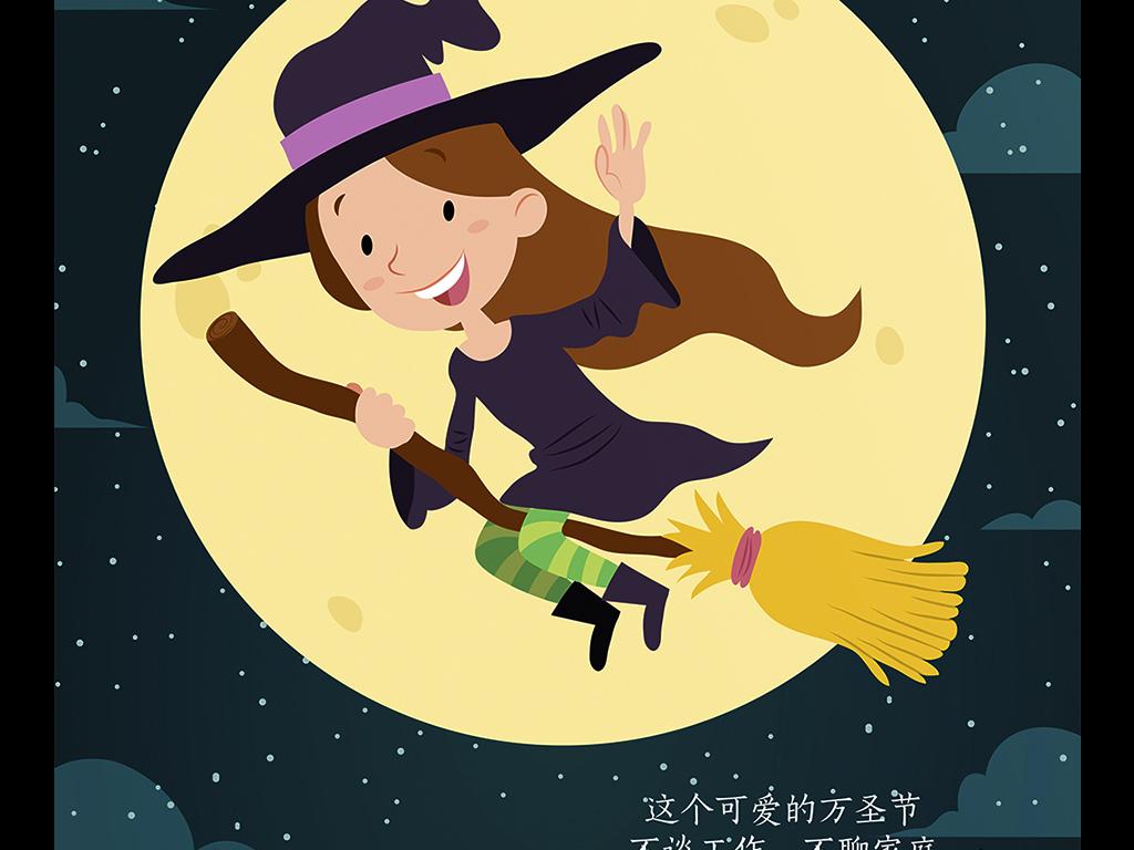 可爱女巫万圣节约饭手绘插画风格海报