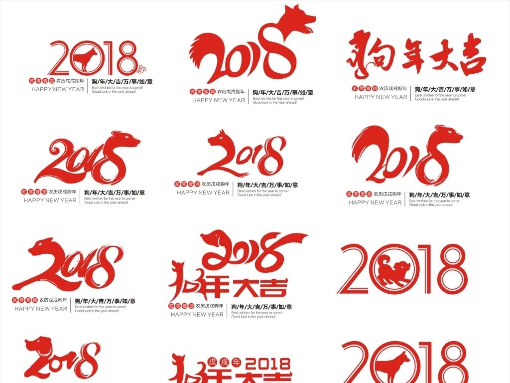 2018狗年大吉矢量字体设计图片