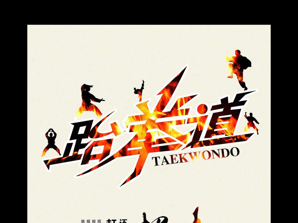 中国风跆拳道社团招新海报|跆拳道比赛海报