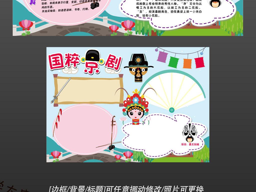 国粹京剧戏曲曲艺传承教育卡通立体手抄报小报