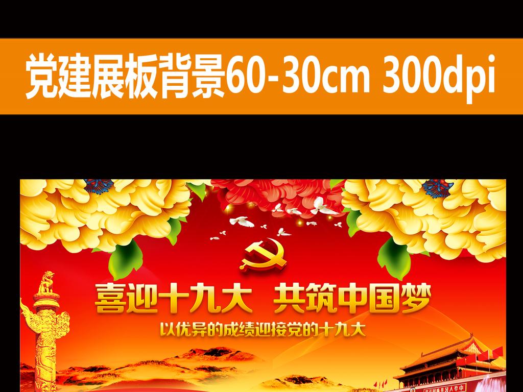 喜迎十九大共筑中国梦
