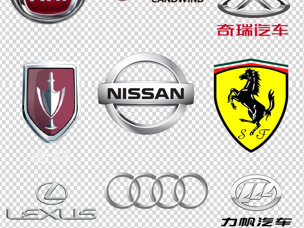 名牌轿车品牌汽车车标标志png免扣集合图片