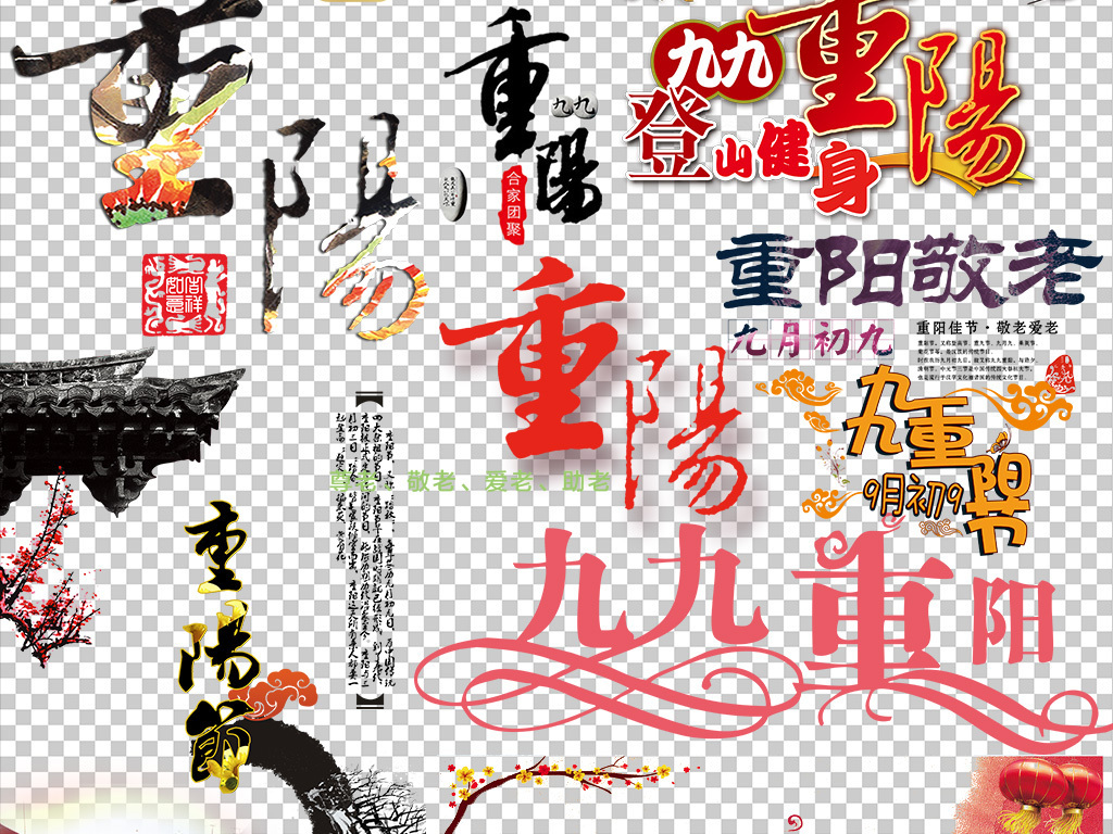 重阳节字体重阳节海报背景免扣png素材图片下载png素材 其他